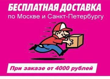 доставка рюкзаков-2